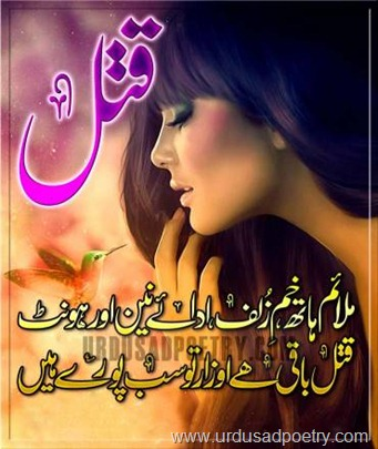 Sexi urdu poetry